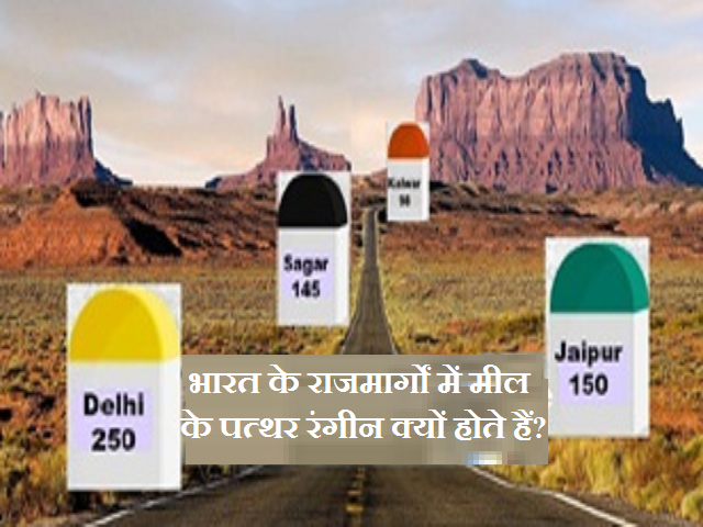 Why Indian Highways have coloured Milestones?