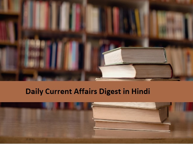 Daily Current Affairs Digest in Hindi