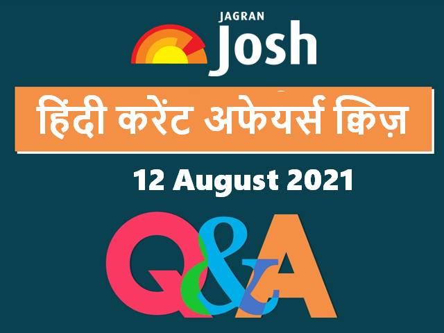 Top Current Affairs Quiz Hindi
