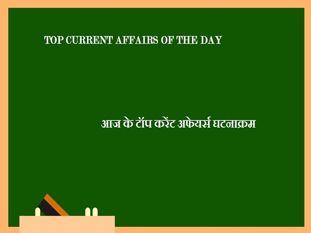 Top Hindi Current Affairs of 31 August, 2021