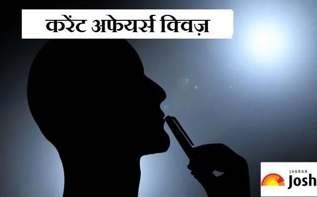 Weekly Current Affairs Quiz Hindi