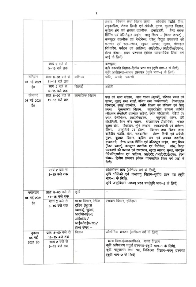 UP Board Time Table 2021 for High School (10th) & Intermediate (12th): UP Board Date Sheet 2021