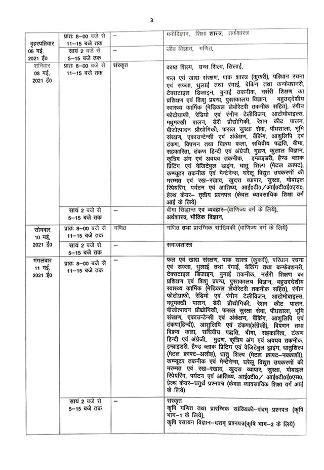 UP Board Intermediate (12th) Exam Time Table 2021: UP Board 12th Date Sheet 2021 - 3