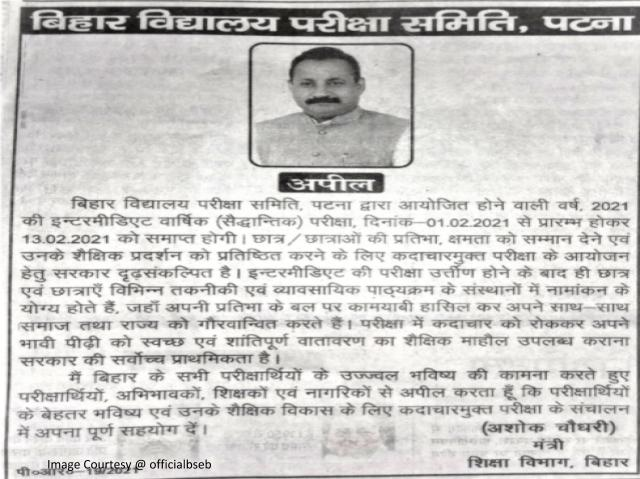 bSEB Class 12 Examinations
