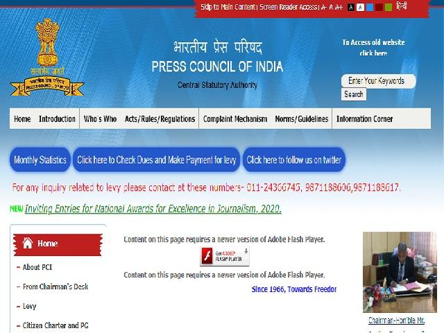 Press Council of India Recruitment 2021