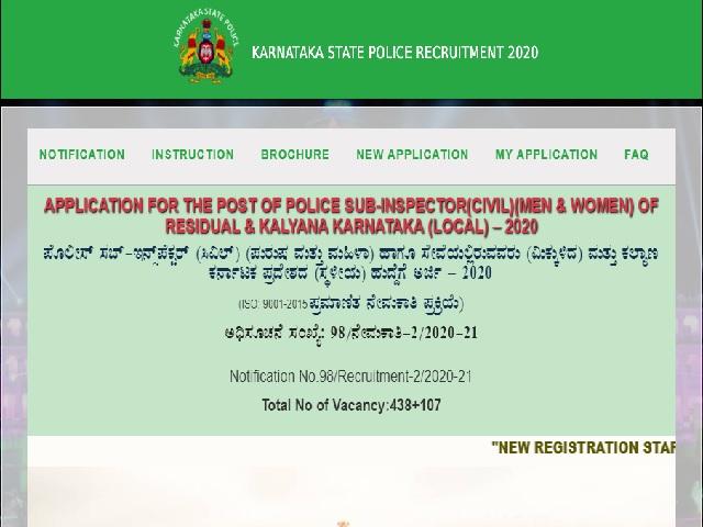 KSP PSI Recruitment 2021