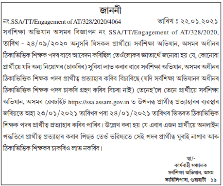 SSA Assam Teacher Recruitment 2020
