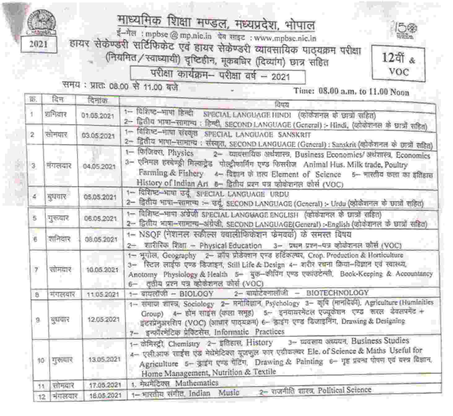 MP Board Time Table 2021 Class 12th Commerce, Science, Arts