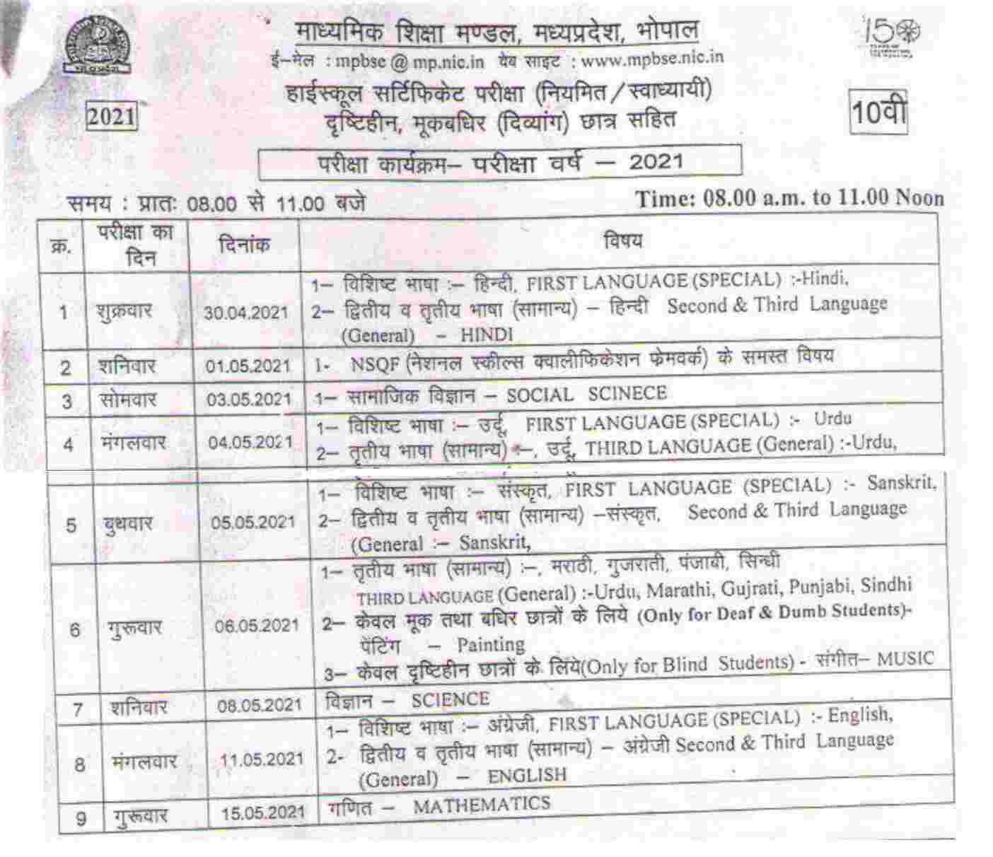 MP Board 10th Time Table 2021: Download MP Board Time Table 2021 for Class 10