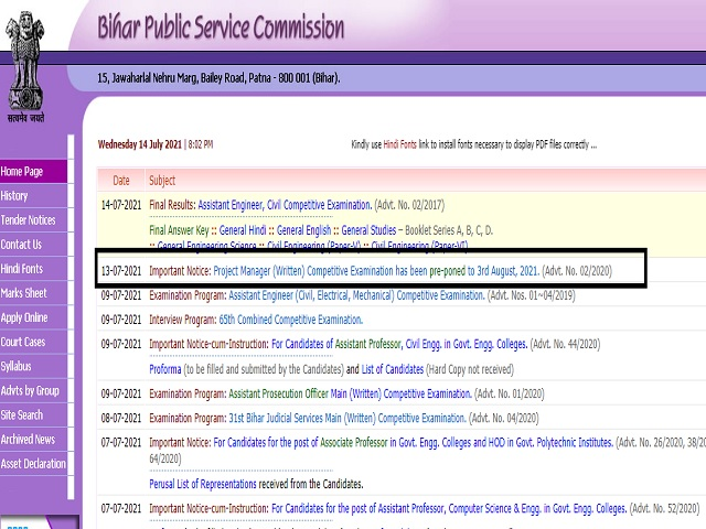BPSC项目经理准备2021新日期