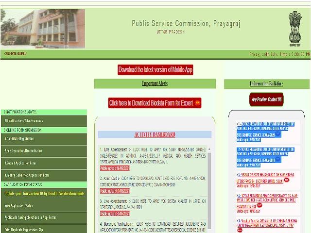 UPPSC PCS标记和切断2021