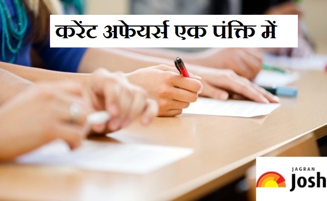 Weekly Current Affairs One Liners in Hindi