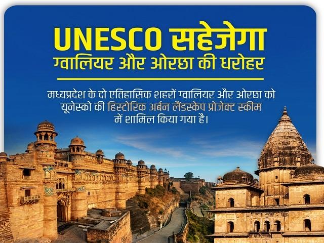 UNESCO's 'Historic Urban Landscape', Twitter/MP_MyGov