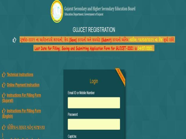 GUJCET 2021 Admit Card