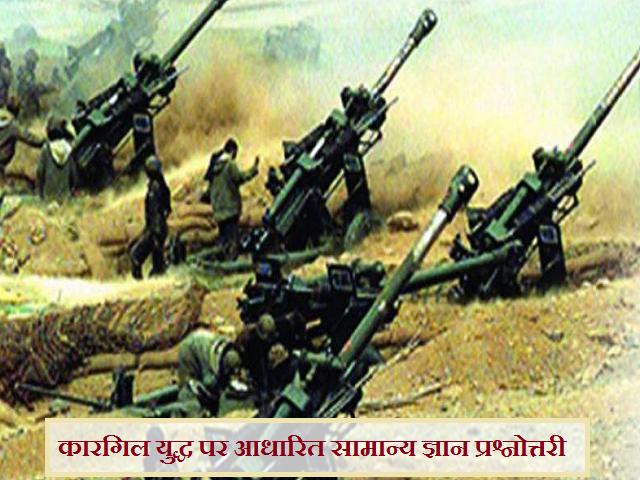 GK Quiz on Kargil War
