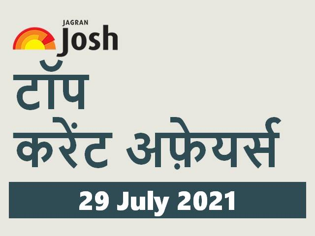 Top Current Affairs Hindi