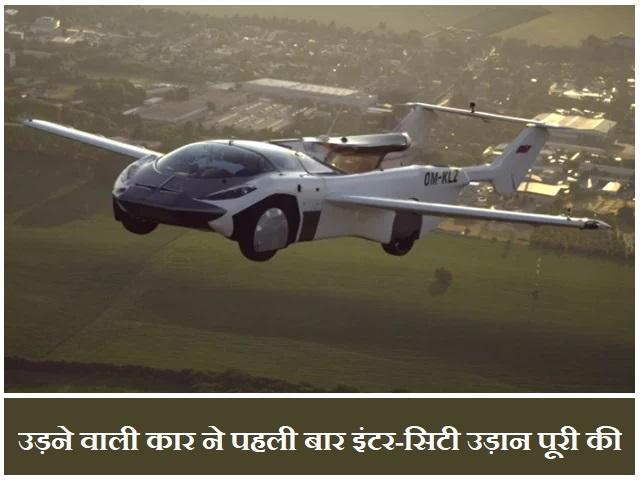 3 मिनट में कार बन गई एयरक्राफ्ट! जानें दुनिया की पहली फ्लाइंग कार के बारे में