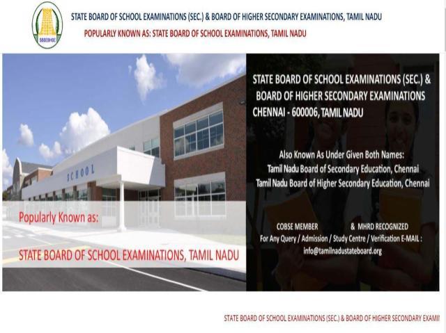 TN Board 12th Evaluation