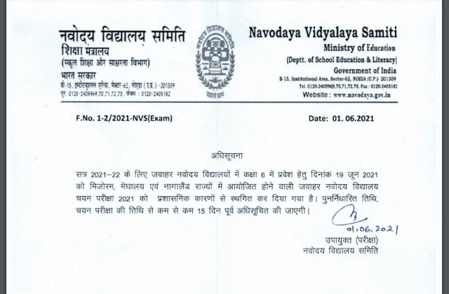 https://img.jagranjosh.com/images/2021/June/362021/nvs_admissiontest_postponed.jpg