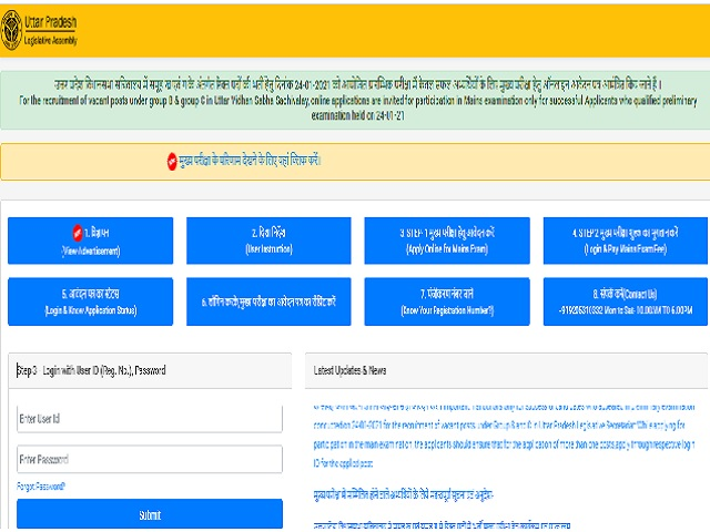 UP Vidhan Sabha Typing Test Admit Card 2021 Released @uplegisassemblyrecruitment.in, Download RO, ARO, Security Assistant and Other Posts Typing Test Call Letter @uplegisassembly.gov.in