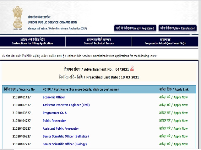 Apply Now For 89 Vacancies for Engineer, Public Prosecutor & Other Posts