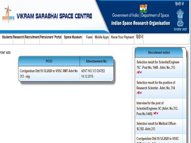 ISRO-VSSC Recruitment 2021: Apply Fireman A, Pharmacist A & Lab Technician A Posts