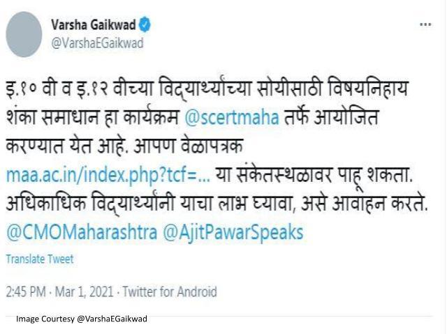 Maharashtra Board Exams 2021