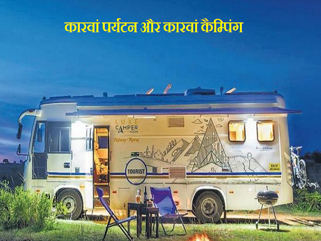 Tourism Policy for Caravan in India