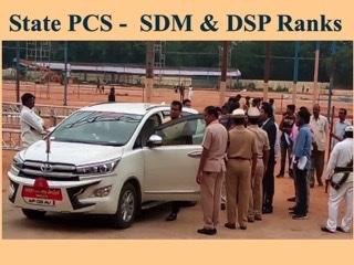 UP PCS में किस रैंक पर मिलता है SDM और DSP पद? - पढ़ें विस्तार से