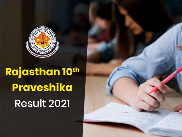 Rajathan 10th Praveshika Result 2021