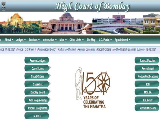 Bombay High Court BHC Recruitment 2021