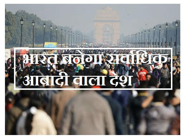 2027 से पहले ही भारत बन सकता है सर्वाधिक आबादी वाला देश