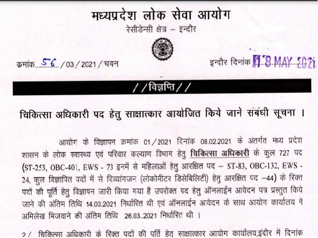 MPPSC MO Interview 2021 Date Announced for 727 Vacancies, Check Medical Officer Interview Admit Card Date Here