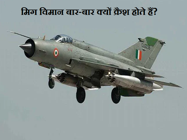 Why Mig fighter jet crashes repeatedly?