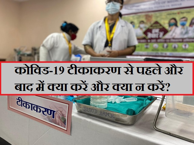 Do's and Dont's during COVID-19 vaccination in India