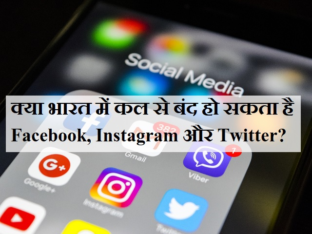 Social Media ban in India: Facebook, Twitter and Instagram could be blocked in India from tomorrow