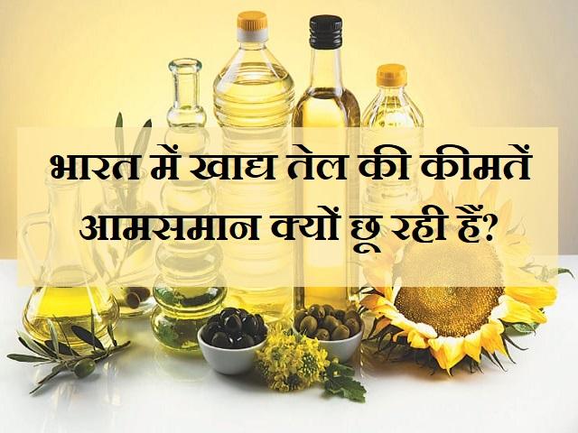 Edible oil price hike in India