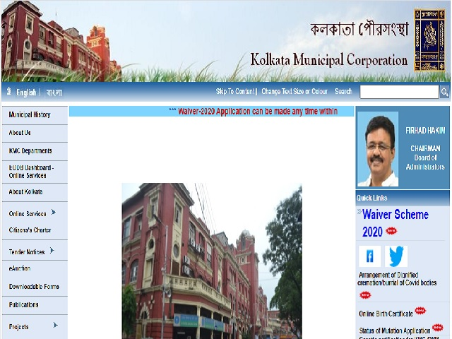 KMC MO Recruitment 2021 for 121 Posts, Interview on 17 & 25 May, Salary upto 60,000/-