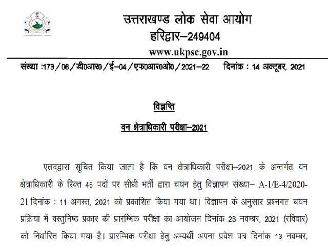 UKPSC FRO Prelims Exam Date 2021 Out for Forest Ranger Post @ukpsc.gov.in, Check Admit Card Downloading Date