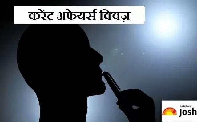 Hindi Current Affairs Quiz