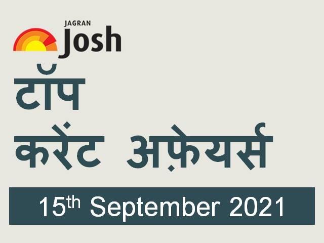 Top Current Affairs Hindi 15 September 2021