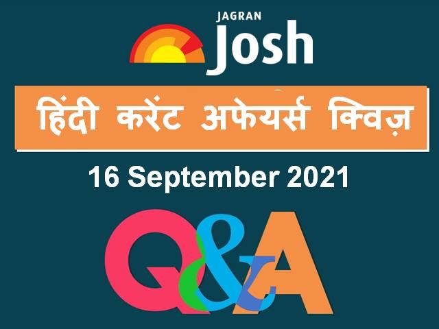 Top Hindi Current Affairs Quiz 16 September 2021