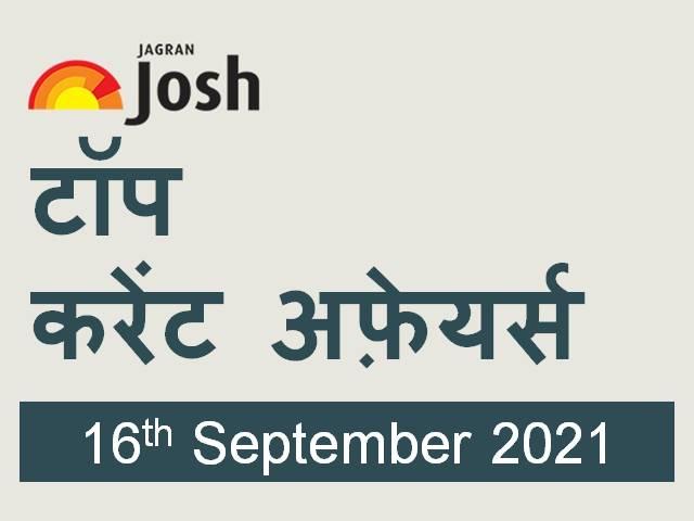 Top Current Affairs Hindi 16 September 2021