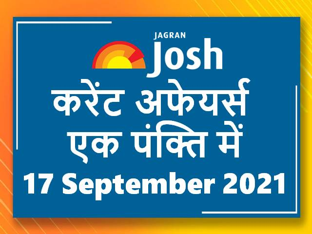 Hindi Current Affairs One Liners 17 September 2021