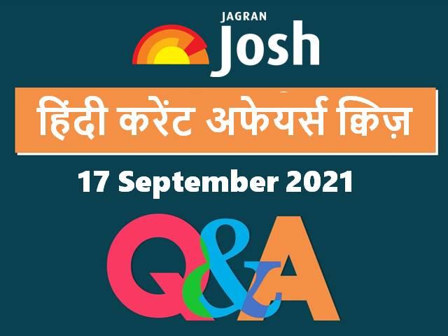 Top Hindi Current Affairs Quiz 17 September 2021