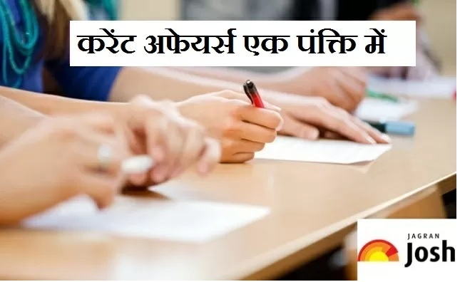 Current Affairs Hindi Weekly One Liners 13 September to 18 September 2021