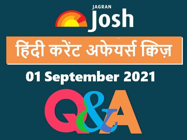 Hindi current Affair Quiz
