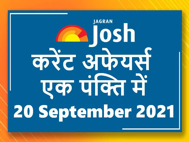 Hindi Current Affairs One Liners 20 September 2021