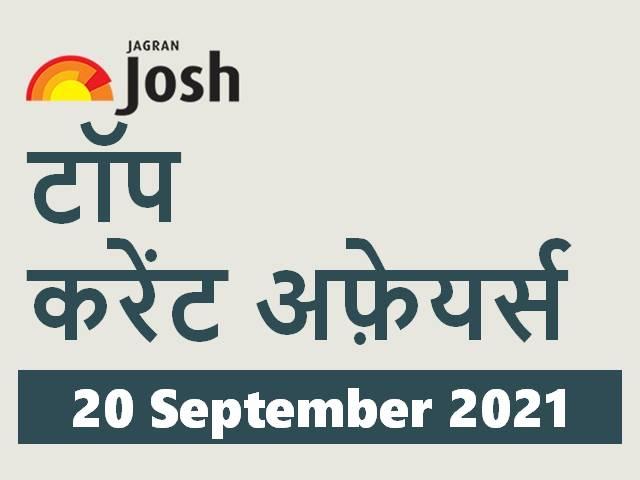 Top Current Affairs Hindi 20 September 2021