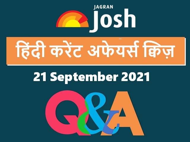 Top Hindi Current Affairs Quiz 21 September 2021